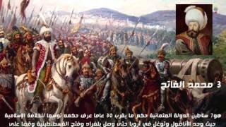تحميل اغاني قادة عسكريين إسلاميين الأكثر عبقرية في التاريخ MP3