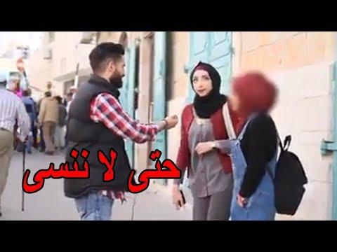 فيديو للفتاة الفلسطينية إسراء غريب قبل وفاتها!