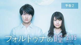 フォルトゥナの瞳(神木隆之介×有村架純) – 映画予告編