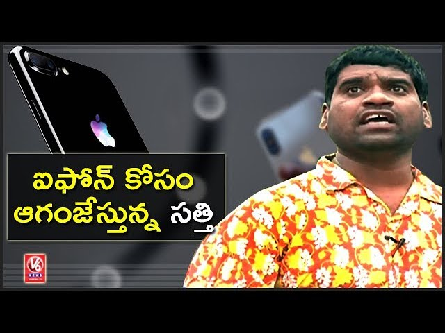 Bithiri Sathi Wants Apple iPhone | Satire On Youth Addiction To Expensive Smartphones