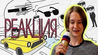 Мартеллиада - Сверхпомошник | РЕАКЦИЯ