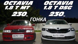 Новые технологии? Не слышал. OCTAVIA A4 Tour 1.8T. Stage 2 vs OCTAVIA A7 1.8T Stage1 ГОНКА