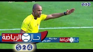 فوز المنتخب السوداني على موريتانيا بهدف وعبوره لربع نهائي الشان - حال الرياضة