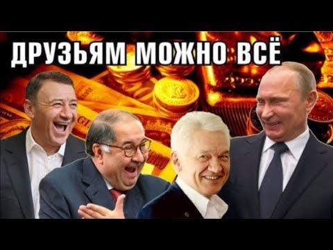 Путин своих друзей не бросает