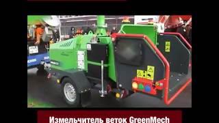 "Измельчители веток Green mech Combi 200 от компании ООО ""ТИМРУС"" техника - видео"