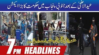Huge Action Of Police After Eid, Several Arrested   7pm News Headlines   24 July 2021   City 41