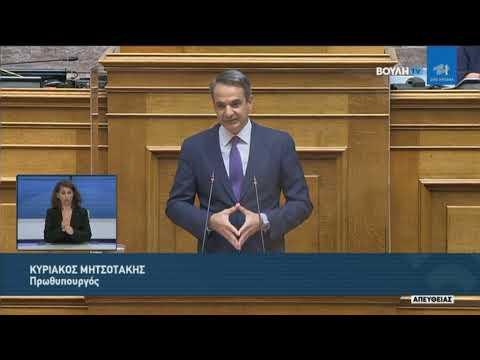 Κ. Μητσοτάκης(Πρωθυπουργός)(Προστασία της Εργασίας Σύσταση Ανεξάρτητης Αρχής)(16/06/2021)