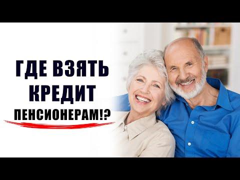 Где взять кредит пенсионерам? ТОП-7 банков
