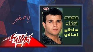تحميل اغاني Ya Soghayar - Mohamed Fouad يا صغير - محمد فؤاد MP3