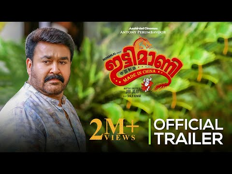 Ittymaani Made In China Official Trailer | Mohanla..