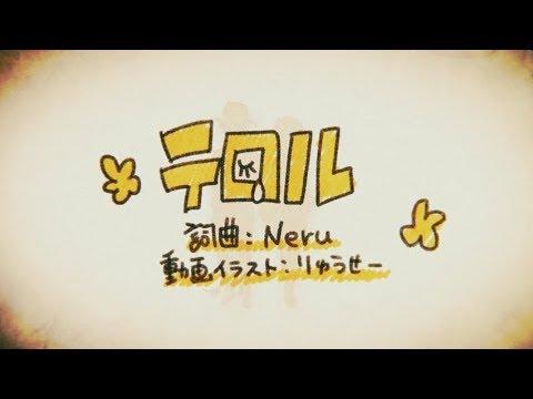 Neru - テロル(Terror) feat. Kagamine Rin