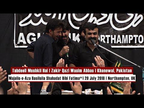 Tabdeeli Mushkil Hai   Zakir Qazi Wasim Abbas   29 July 2018   Northampton, UK