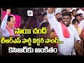 Sai Chand TRS Party Victory Song | CM KCR | TRS Song | Mangli | Telangana Election Results | Alo TV video download