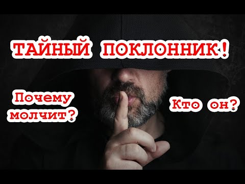 Ваш тайный поклонник! Кто он? Его чувства? Проявится ли? Почему скрывается? ТАРО. ГАДАНИЕ ОНЛАЙН.