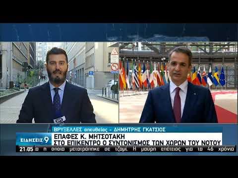 Σύνοδος Κορυφής | Οι κινήσεις του Έλληνα Πρωθυπουργού | 20/07/2020 | ΕΡΤ