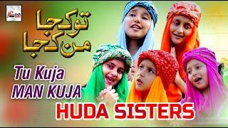 New Kids Nasheed | Tu Kuja Man Kuja | Huda Sisters | Very Beautiful Naat Sharif | Hi Tech Islamic