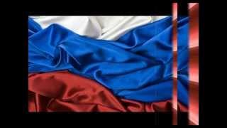 Россия - священная наша держава! Россия - любимая