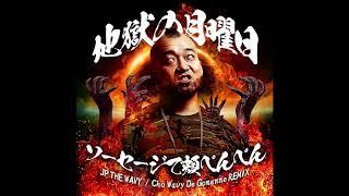 十影 地獄の月曜日 第六週 [ソーセージで頬ぺんぺん] JP THE WAVY /  Cho Wavy De Gomenne REMIX