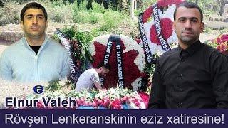Elnur Valeh - Rovşən Lənkəranski | Эльнур Валех - Ровшан Ленкоранский | 2016