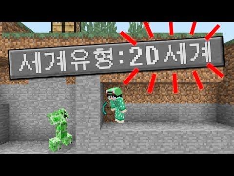 마크가 *2D*였다면?! [마인크래프트 세계유형 '2D World' *단편*] Minecraft - 루태