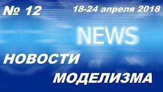 Новости моделизма (18-24 апреля 2018) Model News № 12