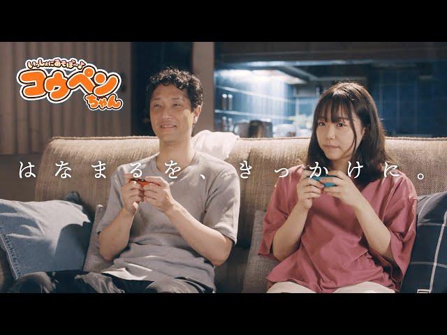 「いっしょにあそぼ~♪コウペンちゃん CM第2弾『はなまるを、きっかけに。篇』」父役