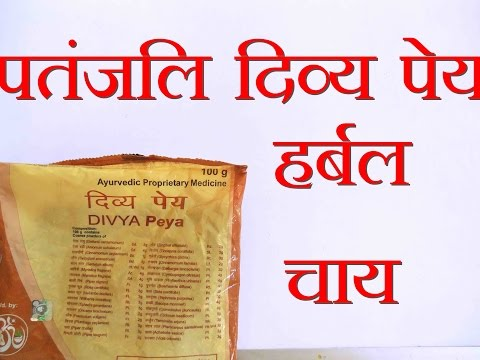 , title : 'Patanjali Divya paye | Herbal Tea | Use and Review | in Hindi [पतंजलि दिव्य पेय]'