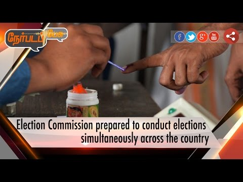 Nerpada-Pesu-Election-Commission-prepared-to-conduct-elections-simultaneously-08-09-16