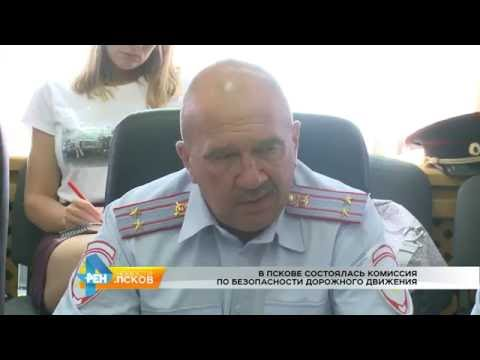 Новости Псков 28.06.2016 # Комиссия по безопасности дорожного движения
