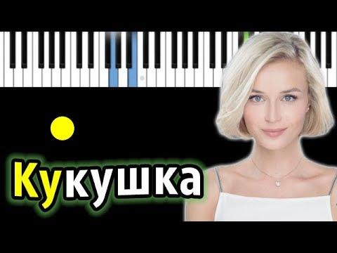 Полина Гагарина - Кукушка  | Piano_Tutorial | Разбор | КАРАОКЕ | НОТЫ + MIDI