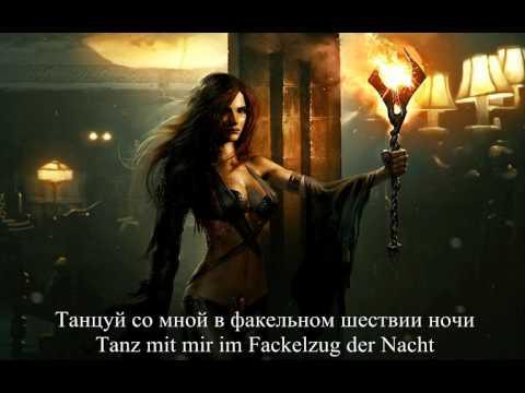 Unheilig - Tanz mit dem Feuer (С переводом)