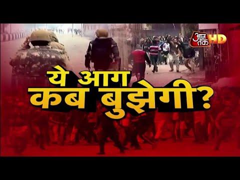 Delhi को हिंसा की आग में झोंकने वाले कौन हैं? Citizenship Amendment Act Protests | DasTak