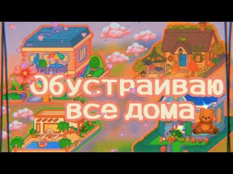 -[?✨Обустраиваю все дома в креаторе домов✨?]-[TocaBoca\\TocaWorld✨?]-