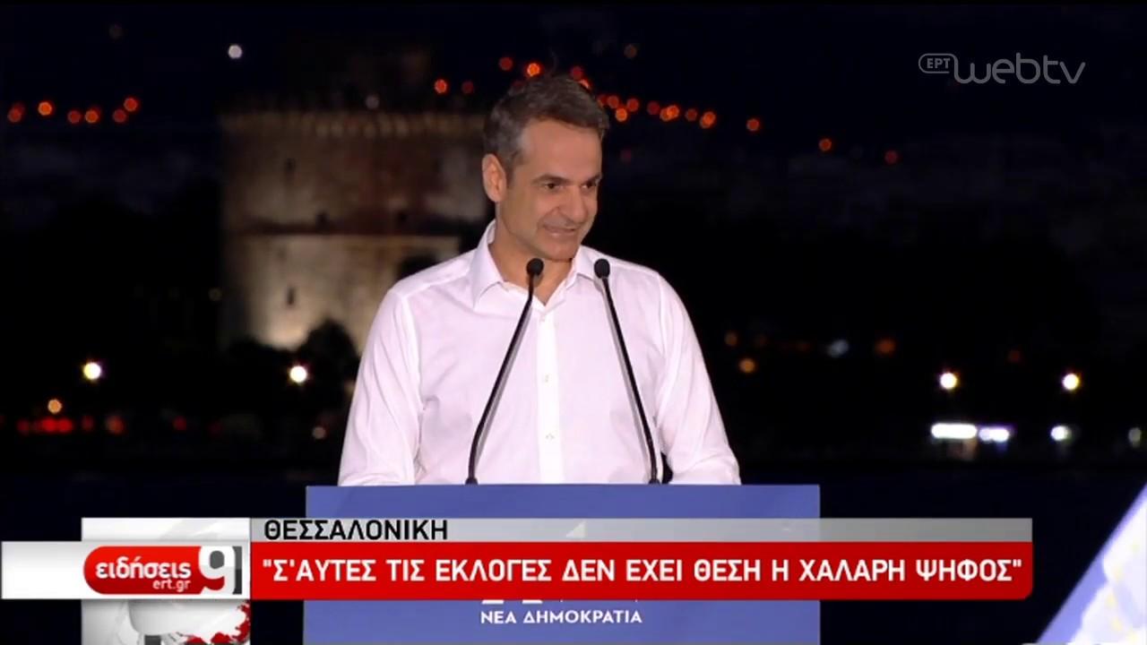 Ομιλία Κυριάκου Μητσοτάκη στη Θεσσαλονίκη   24/05/2019   ΕΡΤ