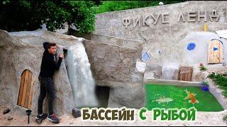 ВОДОПАД ИЗ ЦЕМЕНТА -  БАССЕЙН С РЫБОЙ - DIY