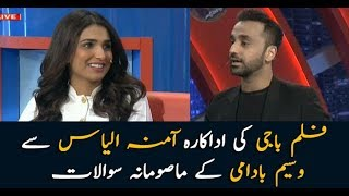 Waseem Badami's innocent questions from film 'Baaji's' Aamna Ilyas