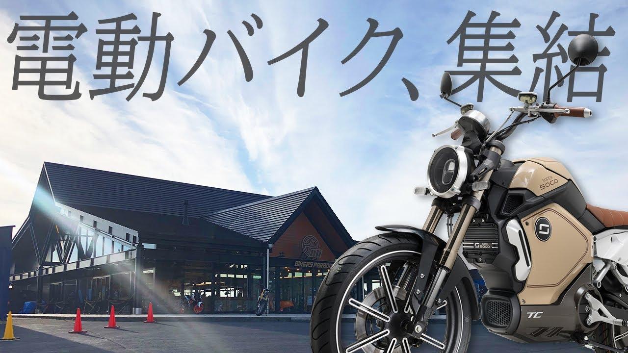 【大発表】電動バイクが集結するイベント初開催!超有名モトブロガーも出演!?