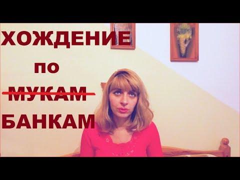 Виза Д в Болгарию, Как Мы Собирали Документы в Болгарии