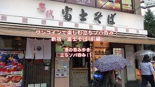 ワンコインで楽しむ立ち食いそば呑み!新宿・富士そば(前編)酒の呑み歩き