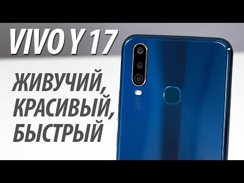 Смартфон VIVO Y17 4Gb/64Gb синий аквамарин