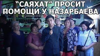 Торговцы с Саяхата просят помощи у Назарбаева