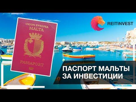 🇲🇹👉Паспорт (гражданство) Мальты за инвестиции - обзор получения гражданства