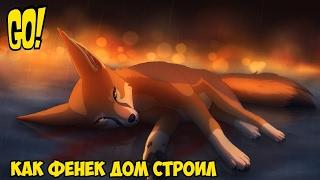 Приключения Лисёнка Фенека в осеннем Лесу детская интерактивная книга на Русском Языке