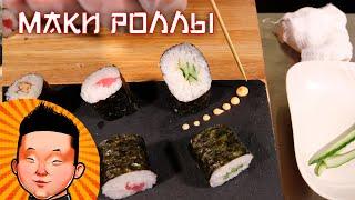Классические Маки роллы   Суши рецепт   Classic Maki sushi