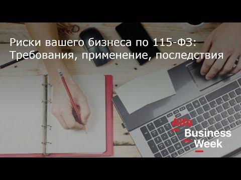 Риски вашего бизнеса по 115-ФЗ: Требования, применение, последствия (от 17.10.2017)