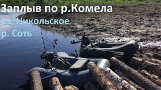 Никольское озеро вологодская область рыбалка
