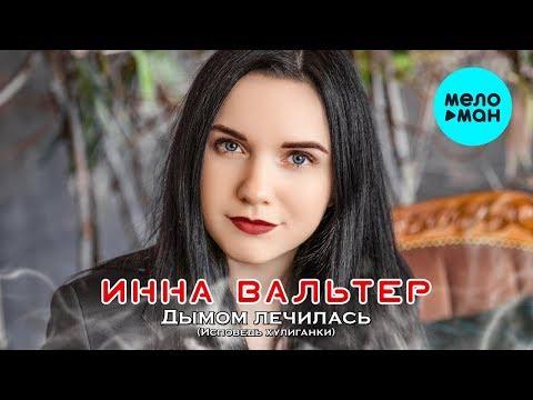 Инна Вальтер - Дымом лечилась (Исповедь Хулиганки) (Альбом 2019)