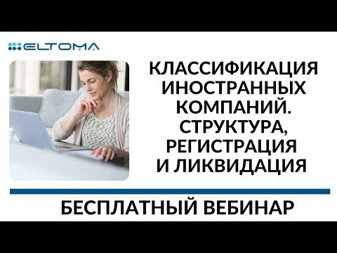 Классификация иностранных компаний.Структура, регистрация и ликвидация.