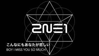 [日本語字幕] Baby I miss you - 2NE1 [カナルビ]