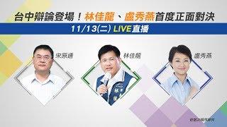 台中辯論登場!林佳龍、盧秀燕首度正面對決|三立新聞網SETN.com